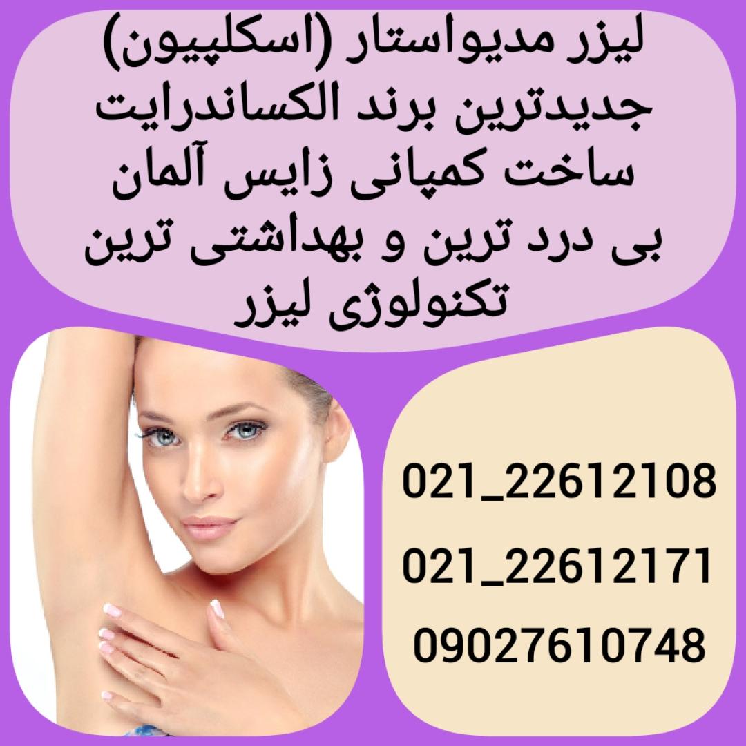 1581774214463 1 - تجربه مزوتراپی صورت در بهترین کلینیک زیبایی در تهران